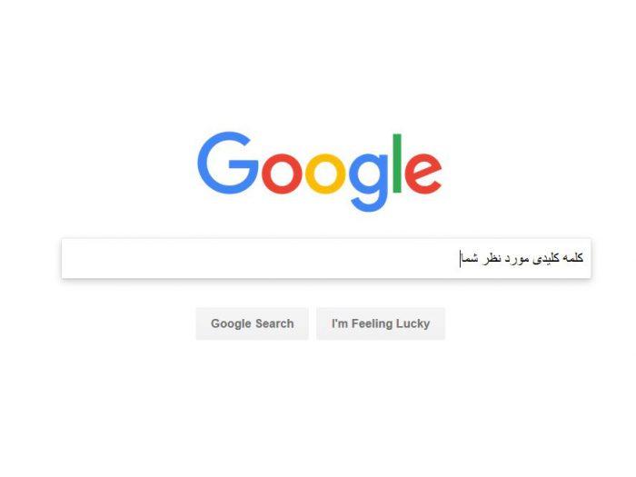 افزایش جستجوی گوگل