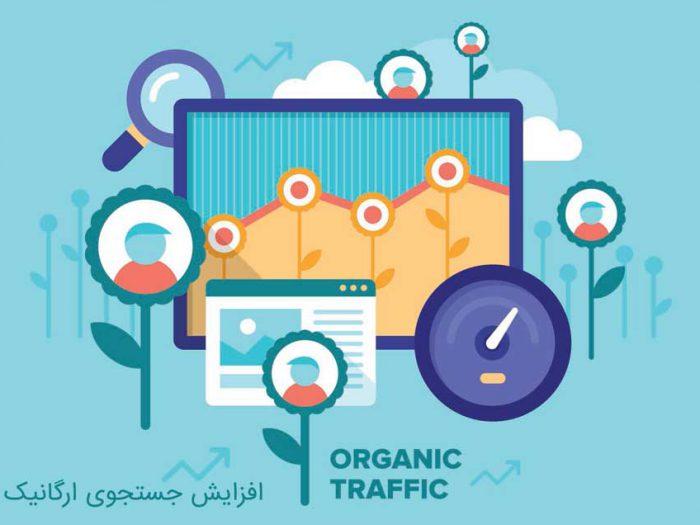 افزایش جستجوی ارگانیک گوگل