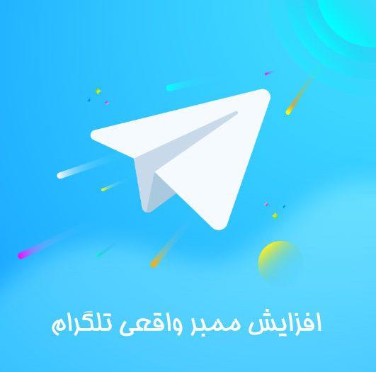 خرید ممبر واقعی برای کانال و گروه تلگرام