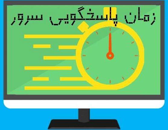 زمان پاسخگویی سرور چیست؟