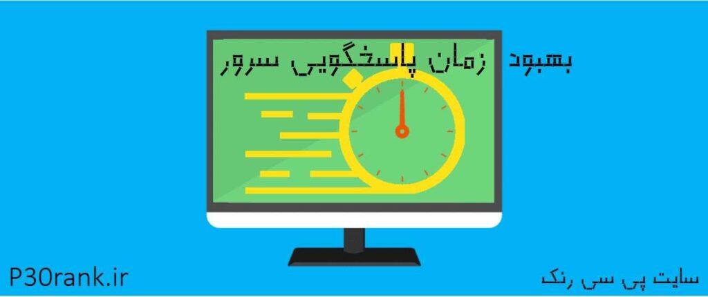 بهبود زمان پاسخگویی سرور