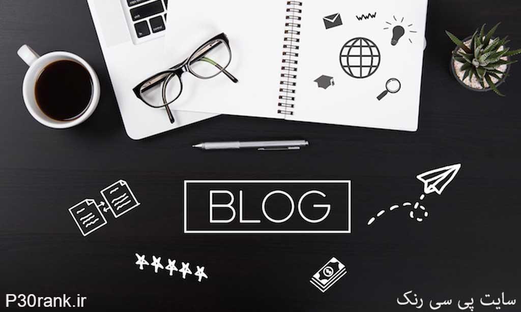 چگونه وبلاگ نویسی کنیم؟