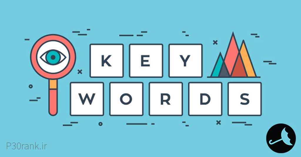 پیدا کردن کلمات کلیدی جذاب