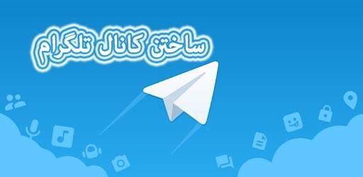 ساختن کانال در تلگرام